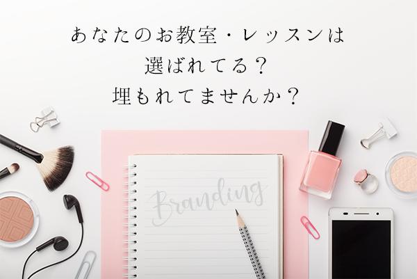 ヤノミサエ大阪・東京フォトスタイリング写真教室