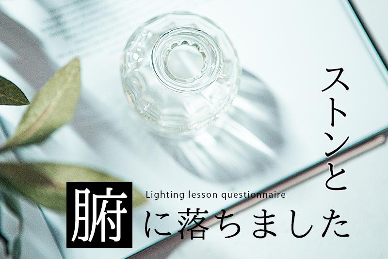 大阪フォトスタイリング写真教室|フォトスタイリスト・ヤノミサエのStyling life